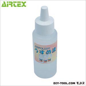 エアテックス エアポリッシュうすめ液  60ml ANC-CL