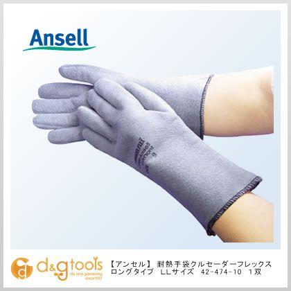 耐熱手袋 クルセーダーフレックス ロングタイプ LL (42-474-10)