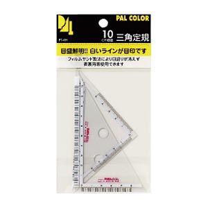 西敬 三角定規 12cm (PT-4H) 文具・事務用品 文具・OA機器