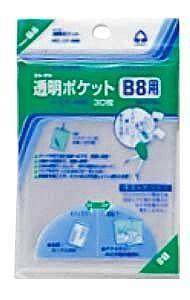コレクト 透明ポケット B8   CF-800  冊