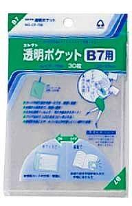 コレクト 透明ポケット B7   CF-700  冊