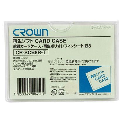 再生ソフトカードケース   CR-SCB8R-T  枚