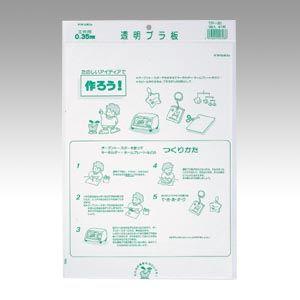プラ板B4 0.35mm 一枚袋入 透明 (TP-351)