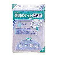 コレクト 透明ポケット A6   CF-660  冊