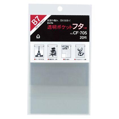 コレクト 透明ポケット フタつき B7   CF-705  冊