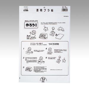プラ板B4 0.5mm 一枚袋入り 透明 (TP-501)