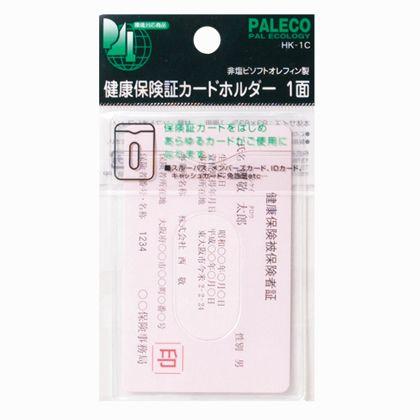 健康保険証カードホルダー   HK-1C  個