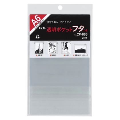 コレクト 透明ポケット フタつき A6   CF-665  冊