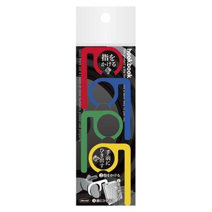 共栄プラスチック hookbook レッド,ブルー,グリーン,イエロー  HB-200  個