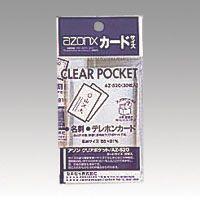 セキセイ アゾン クリアポケット カードサイズ   AZ-520-00  冊