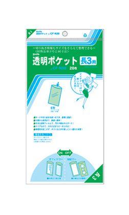 コレクト 透明ポケット 長3   CF-N30  冊