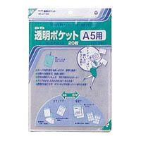 コレクト 透明ポケット A5   CF-550  冊
