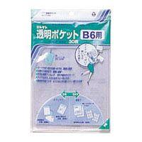 コレクト 透明ポケット B6   CF-600  冊