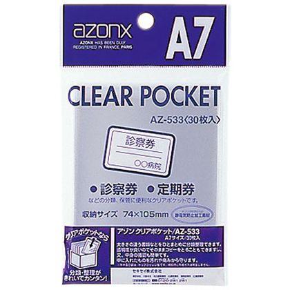 セキセイ アゾン クリアポケット A7   AZ-533-00  冊