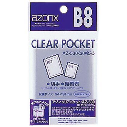 セキセイ アゾン クリアポケット B8   AZ-530-00  冊