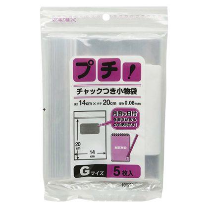 日本技研工業 プチ!チャック付小物袋 5枚 G   PS-G  冊