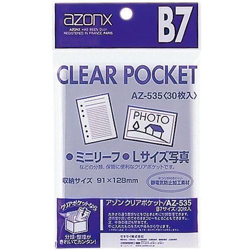 セキセイ アゾン クリアポケット B7   AZ-535-00