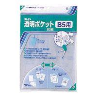 コレクト 透明ポケット B5   CF-500