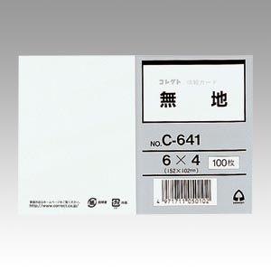 コレクト 情報カード 6X4 無地   C-641
