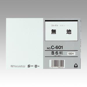 コレクト 情報カード B6 無地   C-601