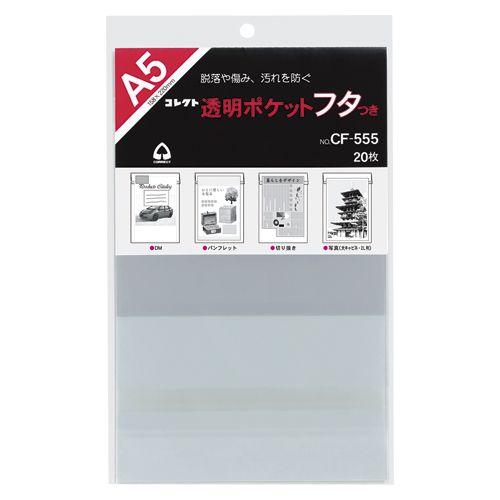 コレクト 透明ポケット フタつき A5   CF-555