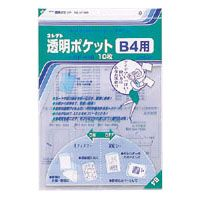 コレクト 透明ポケット B4   CF-400