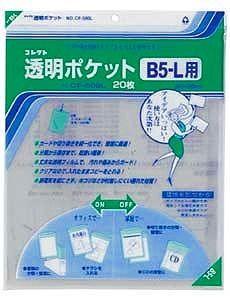 コレクト 透明ポケット B5-L   CF-500L