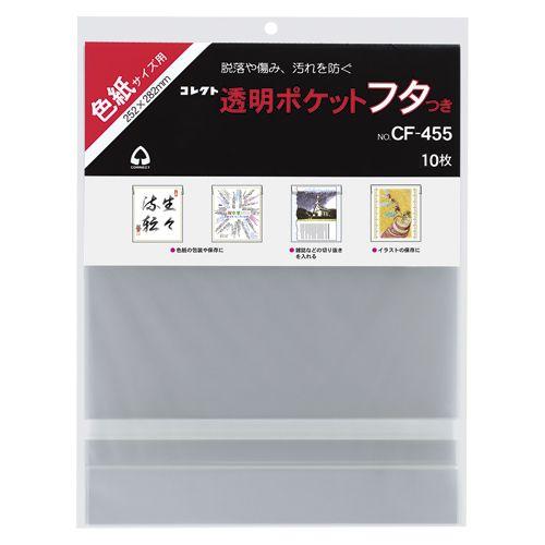 コレクト 透明ポケット フタつき 色紙サイズ   CF-455