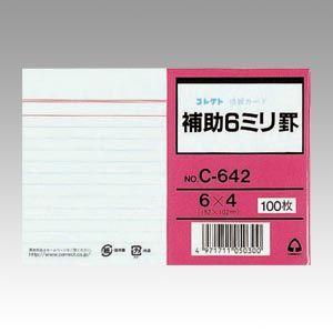 コレクト 情報カード 6X4 補助6ミリ罫   C-642