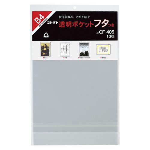 コレクト 透明ポケット フタつき B4   CF-405
