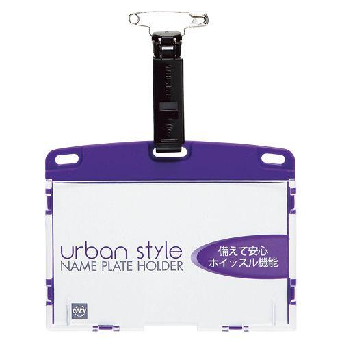 オープン工業 タッグ名札 アーバンスタイル 紫  NU-6P-PR