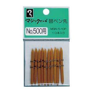 マジックインキ替ペン先No500用10本 (MSIN-5-10P)