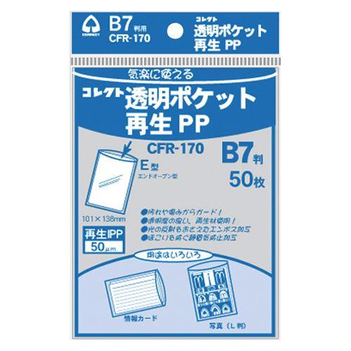 コレクト 透明ポケット再生PP B7   CFR-170