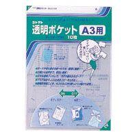 コレクト 透明ポケット A3   CF-330