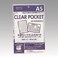 セキセイ アゾン クリアポケット A5   AZ-555-00