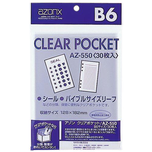 セキセイ アゾン クリアポケット B6   AZ-550-00