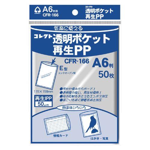 コレクト 透明ポケット再生PP A6   CFR-166