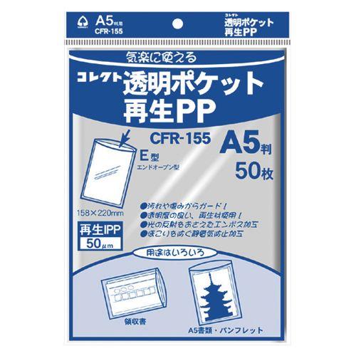 コレクト 透明ポケット再生PP A5   CFR-155