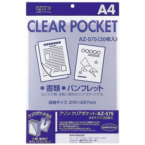 セキセイ アゾン クリアポケット A4   AZ-575-00