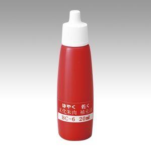 丸山工業 速く乾く文化肉補充液 朱  BC-6