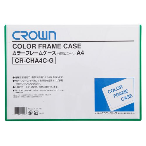 クラウン カラーフレームケース A4 緑  CR-CHA4C-G