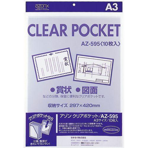 セキセイ アゾン クリアポケット A3   AZ-595-00