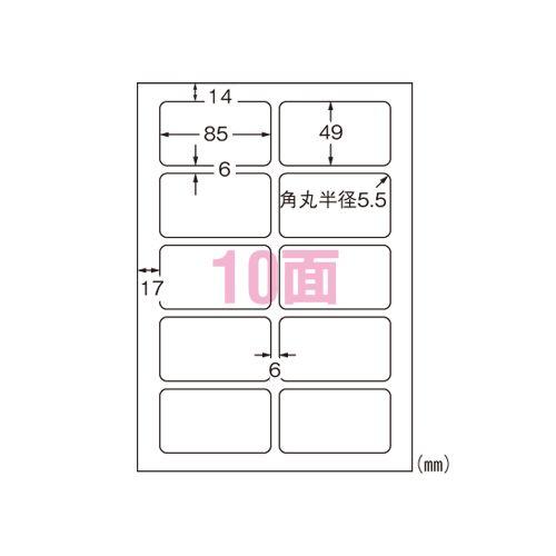 マルチカードクリアエッジマット角丸10面 白無地 (51405)