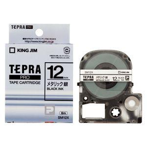 キングジム PROテープメタリックテープ 銀 黒文字  SM12X