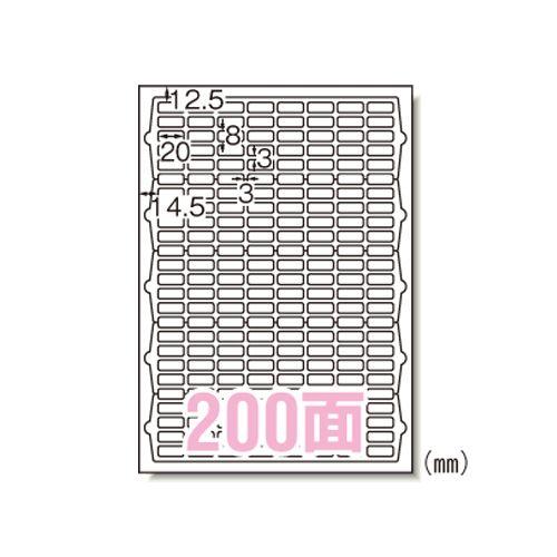 LPラベルシールA4 200面四辺余白付 (65200)