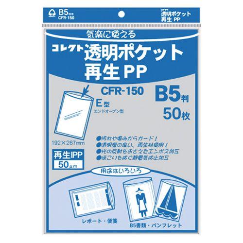 コレクト 透明ポケット再生PP B5   CFR-150