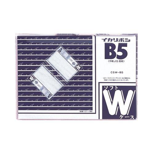 西敬 ソフトダブルケース B5   CSW-B5