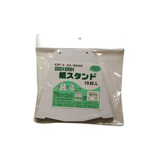 紙スタンド 10枚入 No.3 (KSP-3)