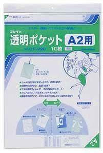コレクト 透明ポケット A2   CF-220