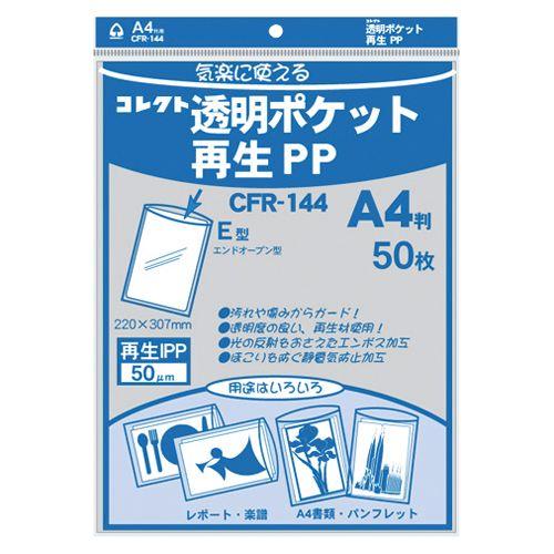コレクト 透明ポケット再生PP A4   CFR-144